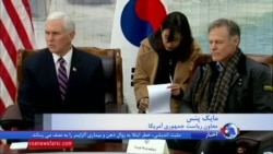 مایک پنس: کره شمالی یک کشور جنگ طلب است
