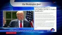 نگاهی به مطبوعات: سیاست دولت ترامپ در برابر کره شمالی و ایران