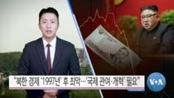 "[VOA 뉴스] ""북한 경제 '1997년' 후 최악…'국제 관여·개혁' 필요"""