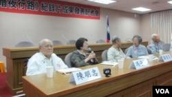 台湾白色恐怖受害者口述历史录像发表记者会