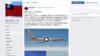 中國戰機南北雙向繞飛台灣台陸委會稱挑釁