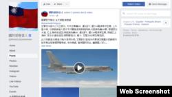 台湾国防部脸书截图