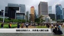随着北京的介入,许多港人眼盯出走
