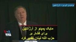 مایک پمپئو از آرژانتین برای فشار بر حزب الله لبنان تقدیر کرد