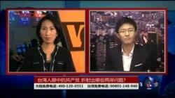 海峡论谈:台湾人眼中的共产党 折射出哪些两岸问题?