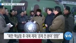 """[VOA 뉴스] """"대북 제재 북한 '수확량' 큰 타격"""""""