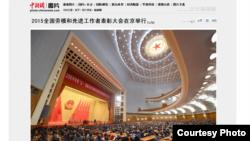 中新社网站截频