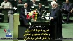 دیدگاه واشنگتن - تحریم خطوط کشتیرانی و مقامات جمهوری اسلامی به خاطر کشتن مردم ایران