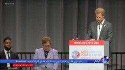 کنفرانس مبارزه با ایدز با حضور چهره های سرشناس