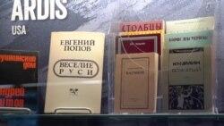 Тамиздат и вклад ЦРУ в русскую словесность
