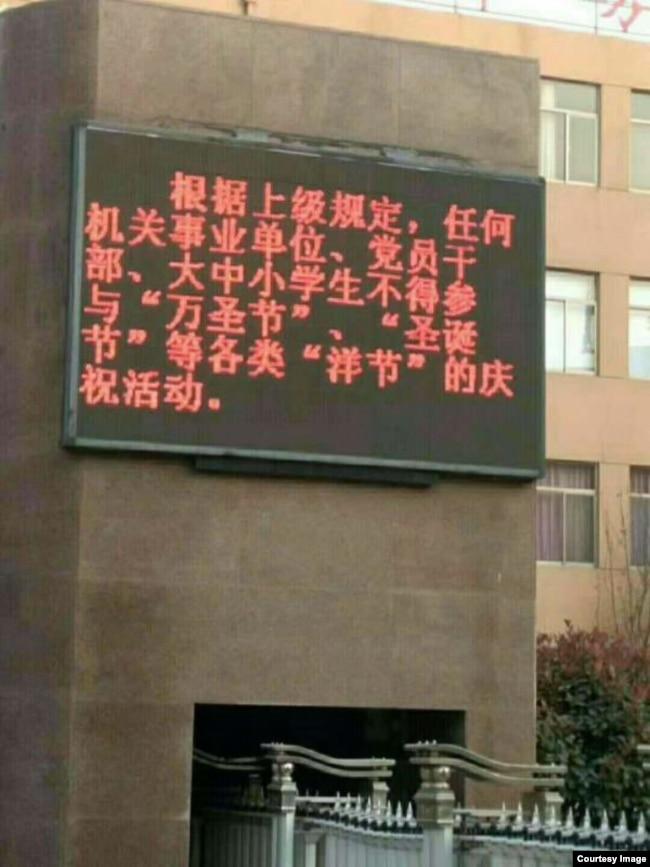 2017年12月推特上流传的图片显示,有的地方不只禁止中共党员过圣诞节,也限制党外群众;不只限制圣诞节,也限制其他源于外国的节日。
