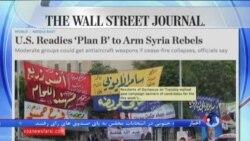 نگاهی به مطبوعات: اگر مذاکرات سوریه شکست بخورد، سازمان سیا چه پیشنهادی دارد؟
