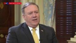 پمپئو: جمهوری اسلامی ارسال دلارهای مردم ایران و اعزام جوانان کشور به سوریه را متوقف کند