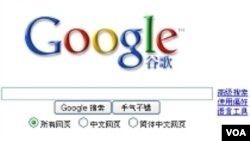 Penelusuran dengan Google dalam bahasa Tiongkok.