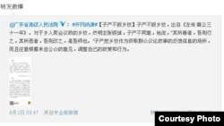广东政法委官方微博转发广东高法微博截图
