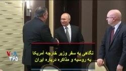 نگاهی به سفر وزیر خارجه آمریکا به روسیه و مذاکره درباره ایران