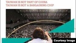 台美人组织在《华盛顿时报》刊登广告(图片来源:台湾人公共事务会)