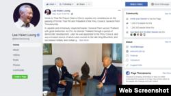 រូប Screenshot ពីទំព័រហ្វេសប៊ុករបស់លោក Lee Hsien Loong នាយករដ្ឋមន្ត្រីប្រទេសសិង្ហបុរី។ (Screenshot from PM Lee Hsien Loong Facebook Page)