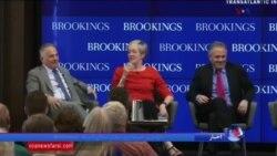 نشست اندیشکده بروکینگیز درباره عواقب خروج آمریکا از توافق اتمی موسوم به برجام