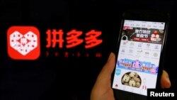 """中国电商平台公司""""拼多多""""的手机应用程序(2018年7月17日)"""