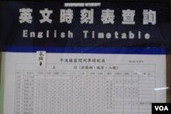 英文火车时刻表