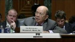 VOA连线(李逸华):美商务部长出席参院听证,议员担忧美中贸易摩擦升温
