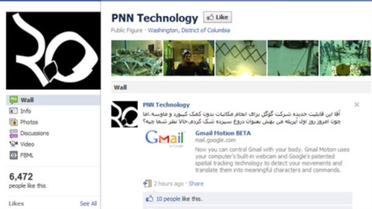 Iranian Hacker Tells VOA: I Stole Security Codes, Not