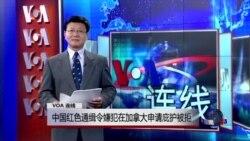 VOA连线:中国红色通缉令嫌犯在加拿大申请庇护被拒