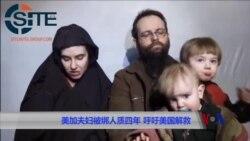 美加夫妇被绑人质四年 呼吁美国解救