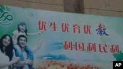 東莞街頭的計劃生育宣傳板