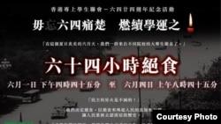 香港專上學生聯會發起紀念六四絕食行動(香港學聯圖片)