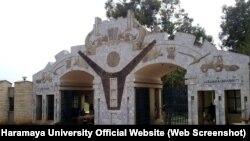 ፋይል ፎቶ - ሐረማያ ዩኒቨርሲቲ (Haramaya University)