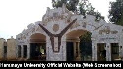 ሐረማያ ዩኒቨርሲቲ (Haramaya University)