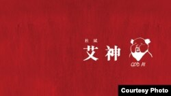 艾未未傳記在香港出版(溯源書社提供)