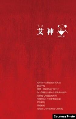 艾未未传记在香港出版 (溯源书社提供)