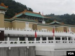 台灣國立故宮博物院