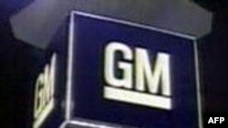 Компания «Дженерал Моторс» нашла выход из банкротства