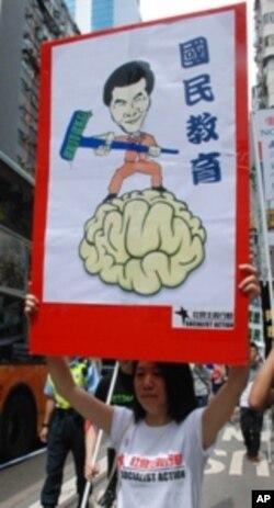 遊行人士手持諷刺國民教育是思想洗腦的標語