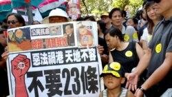 全國人大常委委員:香港擬明年上半年為《基本法》23條立法
