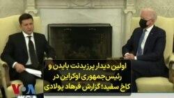 اولین دیدار پرزیدنت بایدن و رئیس جمهوری اوکراین در کاخ سفید؛ گزارش فرهاد پولادی