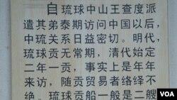 """位于福州台江区的""""柔远驿""""(俗称硫球馆)展馆内描述的硫球王国进贡明清两朝的记录(美国之音歌篮拍摄)"""