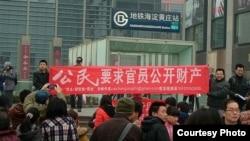 北京公民在海淀黃庄地鐵站做公民宣講(博訊圖片/網友提供)