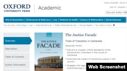 សៀវភៅ «Justice Facade Trials of Transition in Cambodia»។ (រូបថតថតពីគេហទំព័រ)