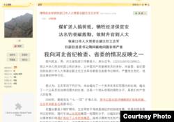 律师武全举报张家口市人大常委会副主任王志军