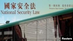 香港政府在街头张贴的港版国安法宣传标语。(2020年6月29日)