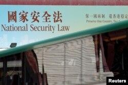 Bảng quảng cáo Luật An ninh mới ở Hong Kong