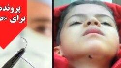 حکم زندان برای پزشک و پرستاری که بخیه کودک را باز کردند