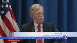 بولتون بعد از دیدار با مقام ارشد روس، درباره ایران چه گفت