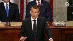 Ни слова о России: Макрон в Конгрессе