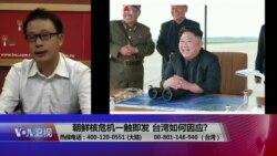 海峡论谈:朝核危机一触即发 台湾如何因应?